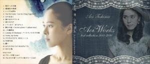 手嶌葵 ~ Aoi Works 〜best collection 2011-2016〜~
