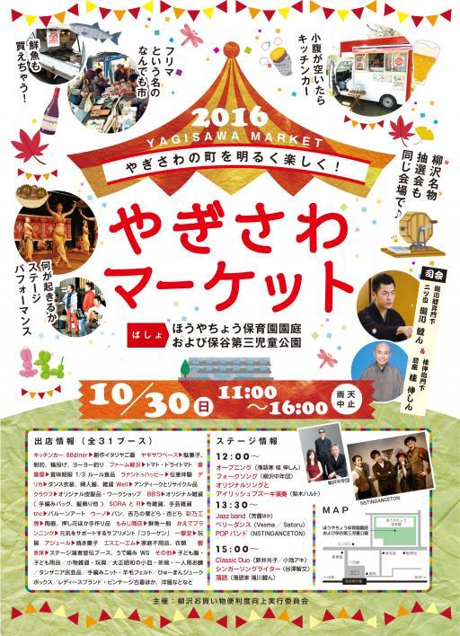 ヤギサワマーケットB3-2_convert_20161029185208