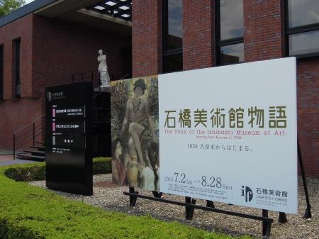 石橋美術館1607-1