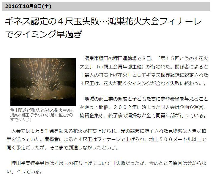 鴻巣花火大会四尺玉打ち上げ失敗.jpg