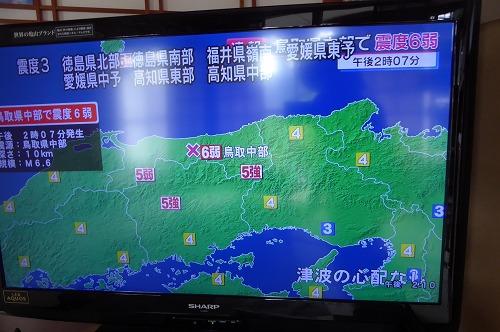 地震速報 テレビ画面