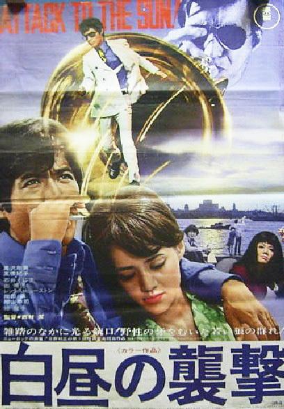 1969_Hakuchu-no-syugeki_ps.jpg
