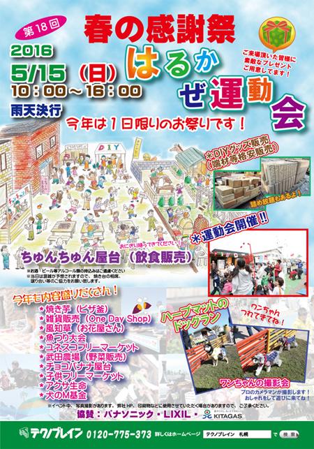 2016_haru_omote021.jpg