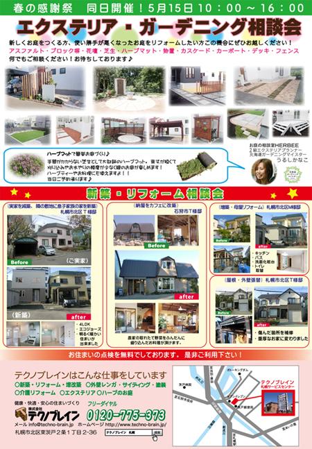 2016_haru_ura022.jpg