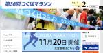 tsukuba2_201611182255592ae.png