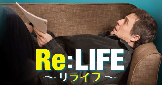 『Re:LIFE〜リライフ〜』