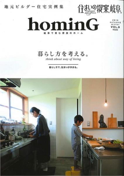161005-HominG