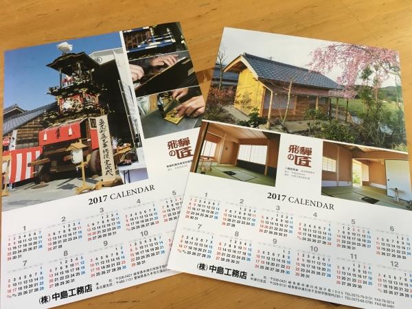 161104-社寺カレンダー