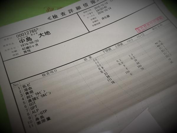 161109-検査詳細情報
