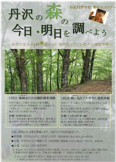 自然再生調査エコツアー