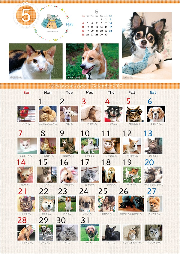 2017_365wankonyanko_calendar5[1]c