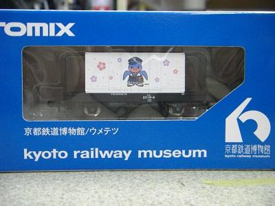 京都鉄博模型 2