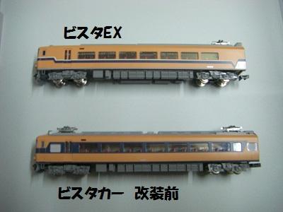 近鉄ビスタEX モ30200比較