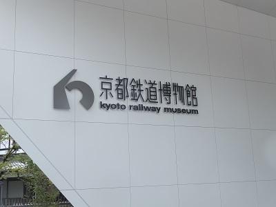 京都鉄博 2