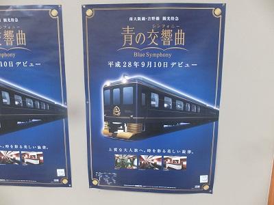 近鉄16200系青の交響曲(シンフォニー) ポスター