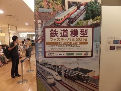 2016鉄道模型フェス 1