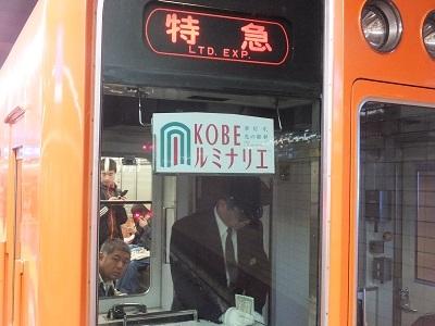 2016阪神ルミナリエ副標 2