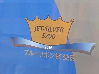 阪神5700系 ブルーリボン2