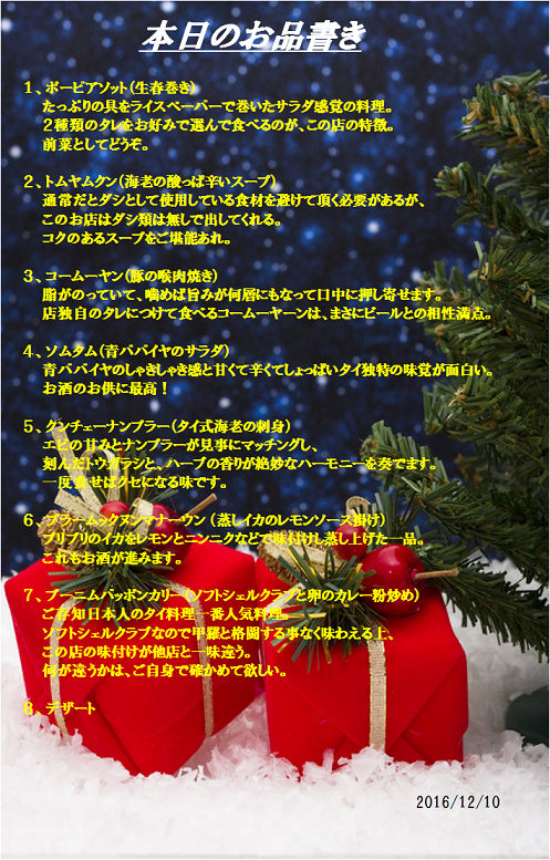 menu_201612122305518ef.png