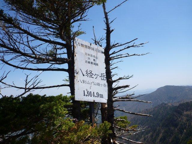 s25八経ヶ岳山頂5