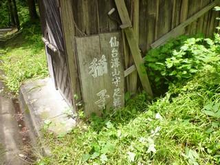 s仙台藩山守足軽村稲子