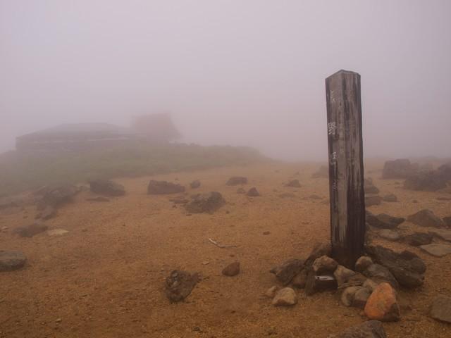 s03熊野岳山頂