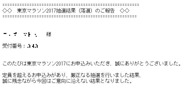 東京マラソン抽選結果