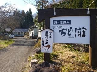 s滝ノ原温泉ちどり荘4