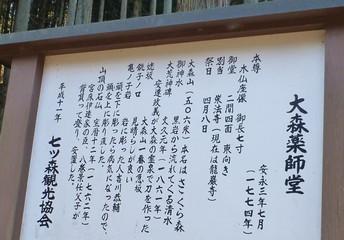 s大森薬師堂