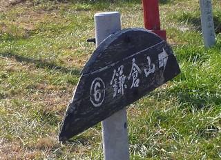 s鎌倉山出発2