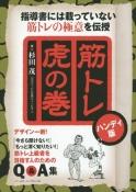 toranomaki.jpg