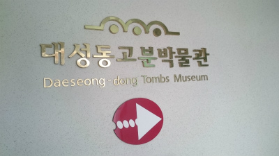 大成洞古墳博物館2