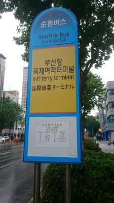 釜山港国際旅客ターミナル1