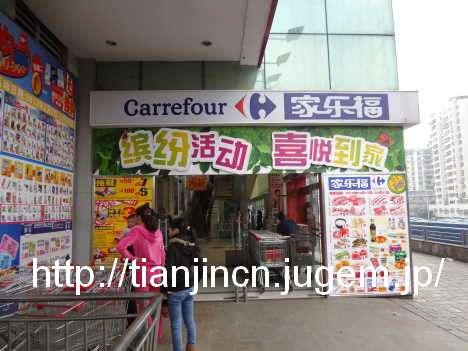 海南島海口 家楽福(Carrefour)南亜店2