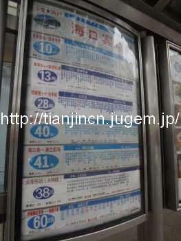 """海南島 """"海口賓館バス停""""から38路の路線バスに乗り海口東駅へ"""