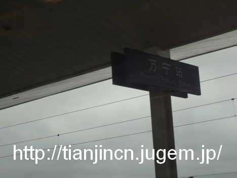 海南島 海口東駅から海南東環高速鉄道に乗って三亜駅へ8