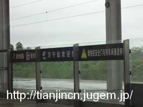 海南島 海口東駅から海南東環高速鉄道に乗って三亜駅へ9