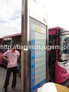 海南島 三亜駅から4路の路線バスに乗り市内へ3