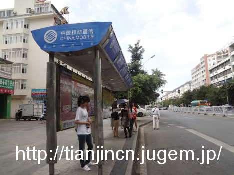 海南島三亜 友誼路口のバス停から路線バスに乗り鹿回頭広場へ2