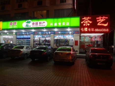 海南島三亜 南国特産興盛専売店