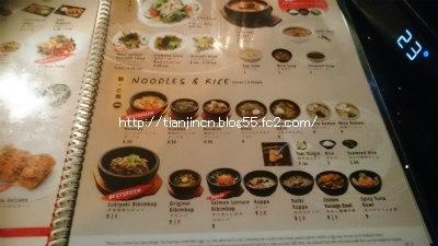 牛角 JAPANESE BBQ ブロードウェイ店2