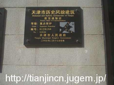 天津 原交通飯店(現錦華百貨)2