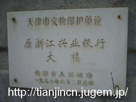 天津 原浙江興業銀行大楼2