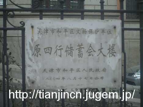 天津 四行備蓄会大楼旧跡