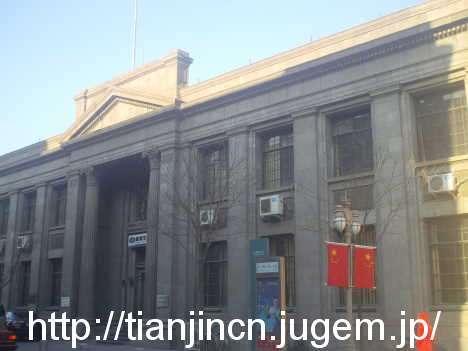 天津 怡和洋行(Jardine Matheson、ジャーディン・マセソン)大楼 旧跡