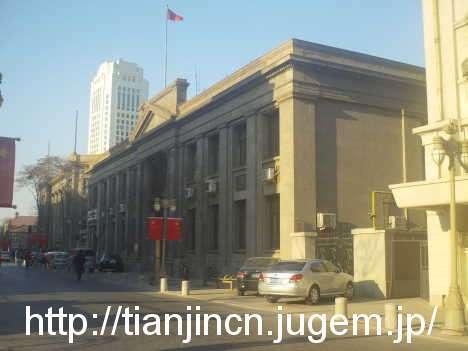 天津 怡和洋行(Jardine Matheson、ジャーディン・マセソン)大楼 旧跡2