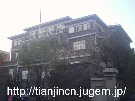 天津 満州国総領事館旧跡