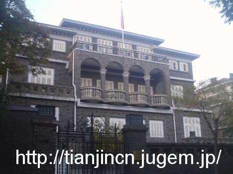 天津 満州国総領事館旧跡2