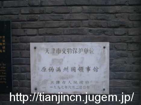 天津 満州国総領事館旧跡3