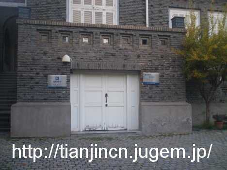 天津 満州国総領事館旧跡4